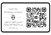 Photo of طريقة انشاء QR Code للدخول على شبكة الوايرلس WiFi بمسح الكود