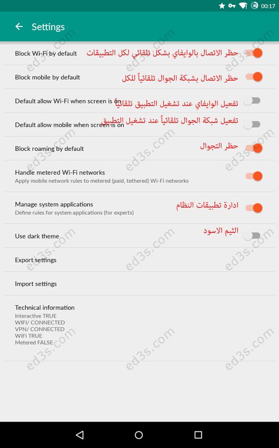 تطبيق NetGuard التحكم في التطبيقات التي تستخدم الانترنت