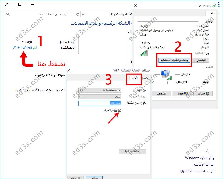 Photo of اظهار باسوورد الشبكة في ويندوز 10 والشبكات المحفوظة