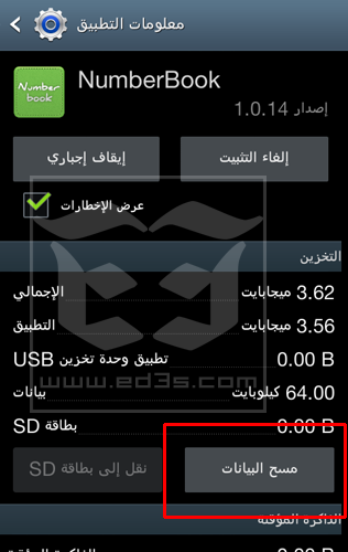 تحميل NumberBook نمبربوك 2014 بروابط مباشرة APK
