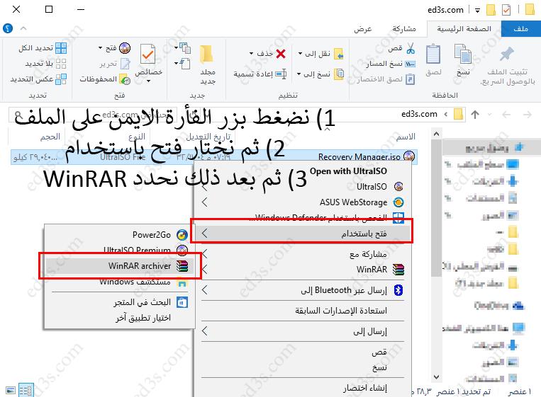 طريقة تشغيل ملف ايزو ISO بواسطة برنامج وينرار WinRAR