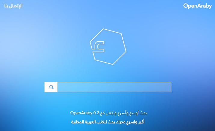 محرك بحث عربي سريع للبحث عن الكتب