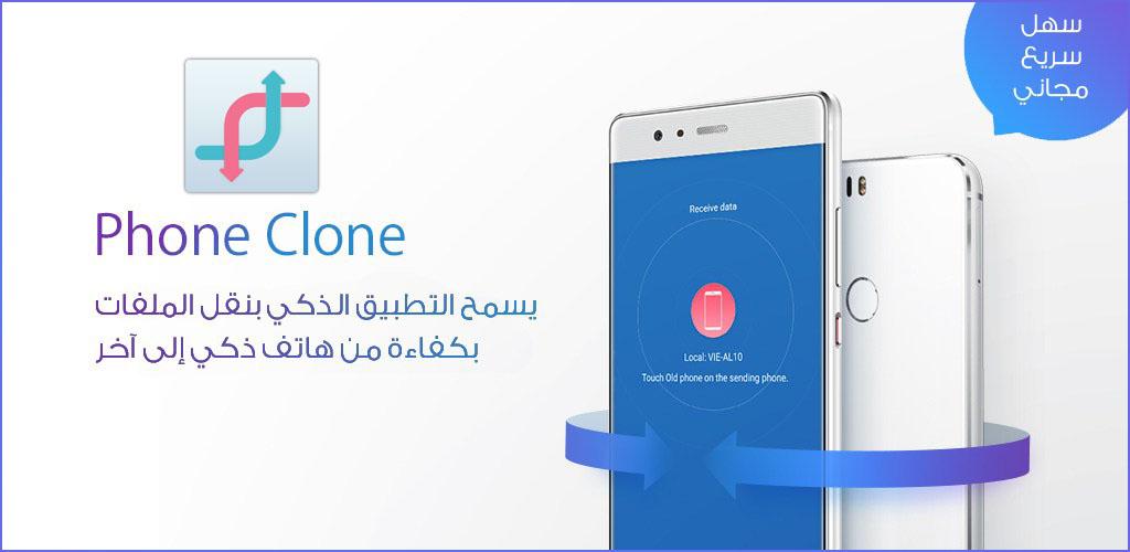 Photo of تطبيق Phone Clone فون كلون نقل البيانات من هاتف الى آخر