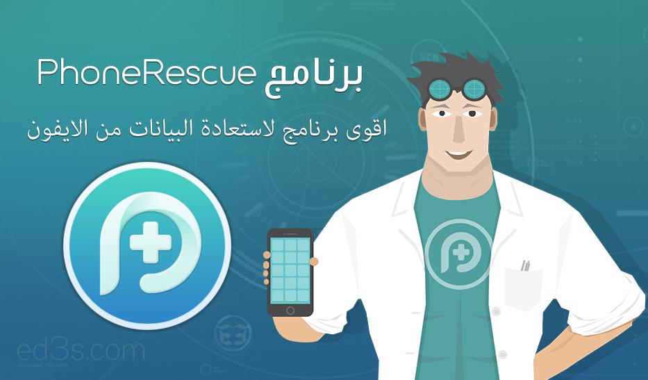 برنامج PhoneRescue الاقوى في استعادة البيانات المحذوفة للايفون