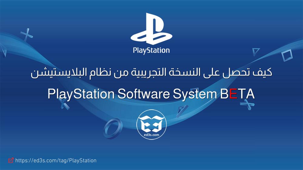 Photo of طريقة التسجيل في بيتا البلايستيشن PlayStation Software System Beta