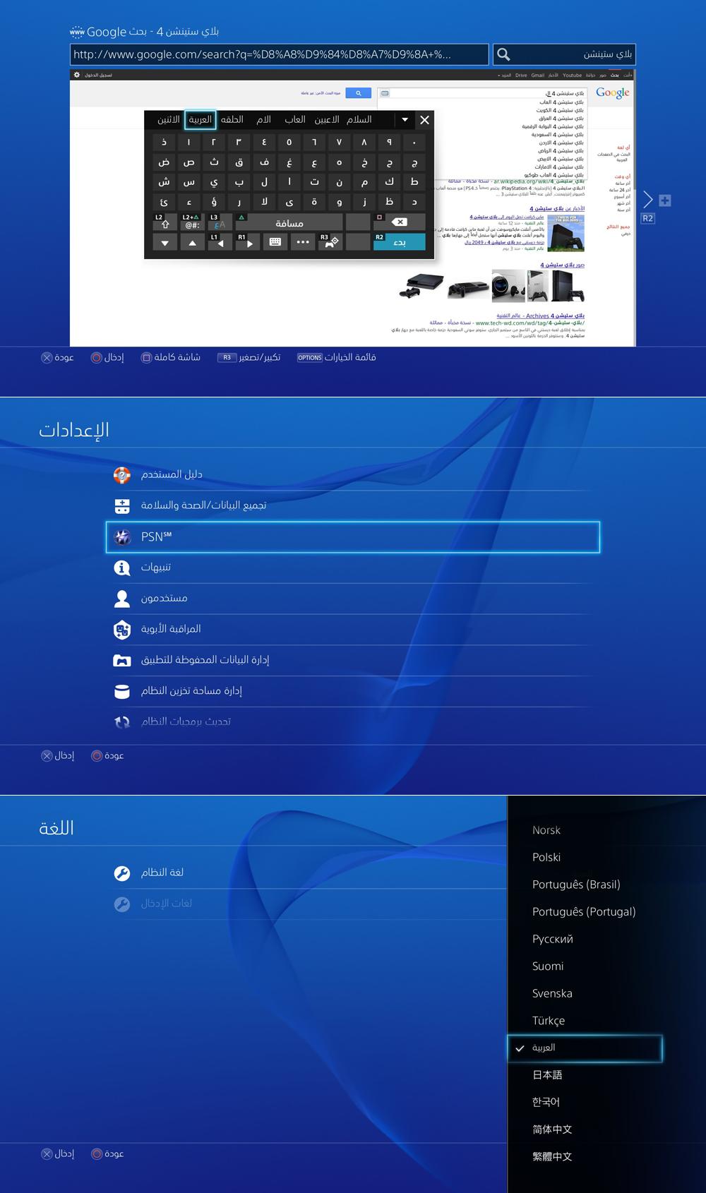 PlayStation 4 يدعم اللغة العربية في الاصدار 2.0
