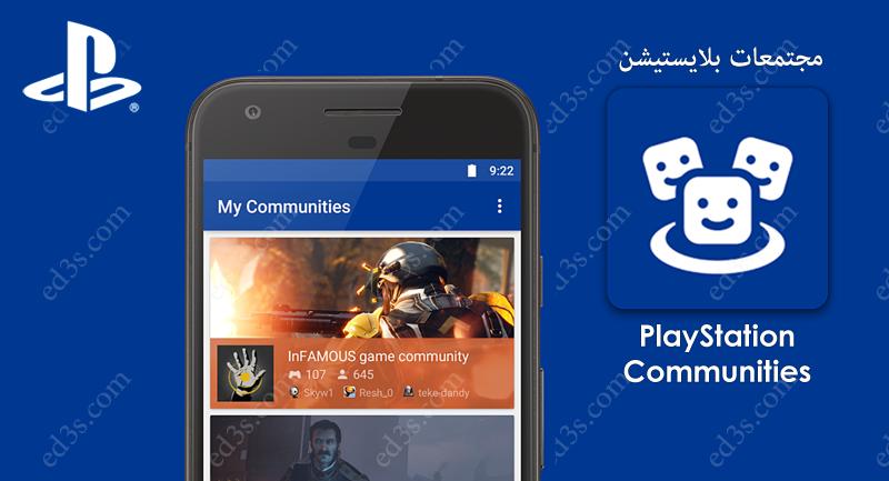 سوني تطرح تطبيق مجتمعات بلايستيشن PlayStation Communities