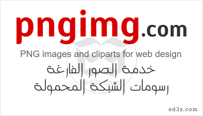 خدمة PNGimg يحتوي على اكثر من 1800 صورة بدون خلفية