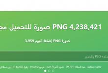 Photo of للمصممين موقع PNGtree يقدم الكثير من الصور للتحميل مجانا