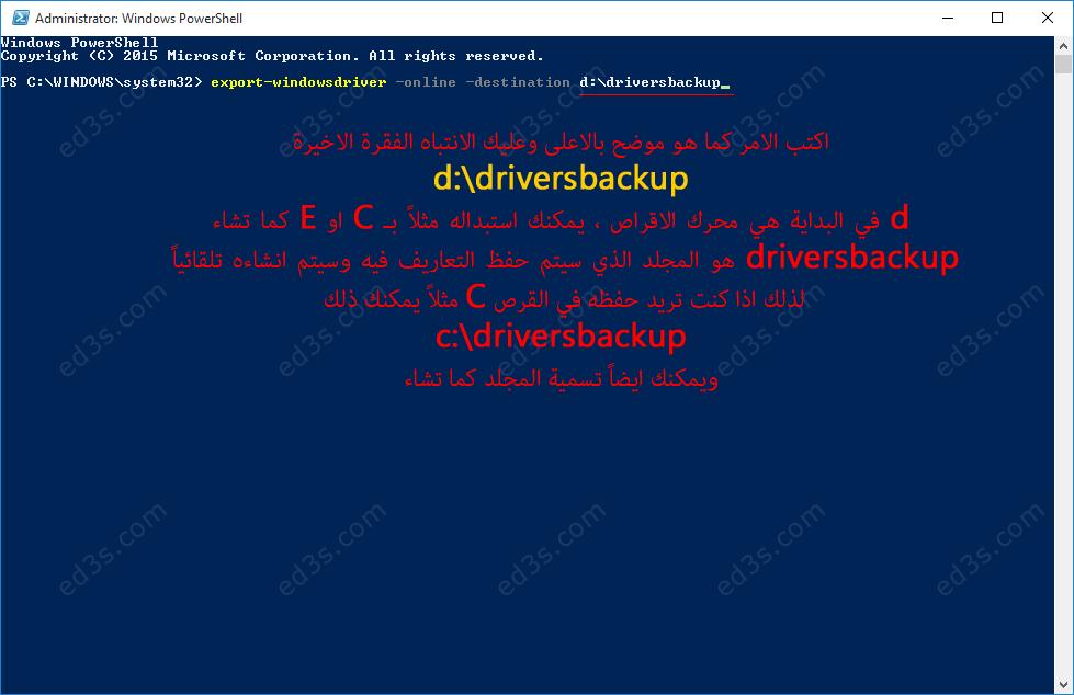 powershell-driversbackup1