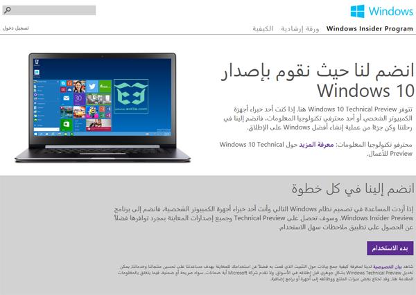 تحميل النسخة التجريبية من ويندوز 10