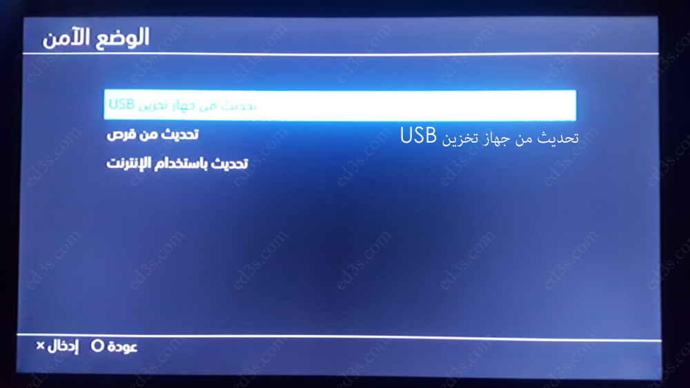 ps4-update-system-from-usb