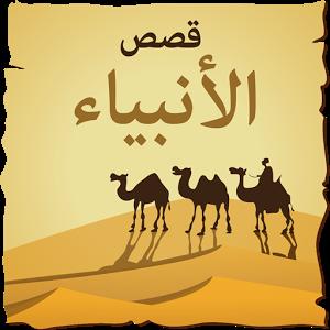 Photo of تطبيق قصص الانبياء متاح للتحميل في متجر قوقل