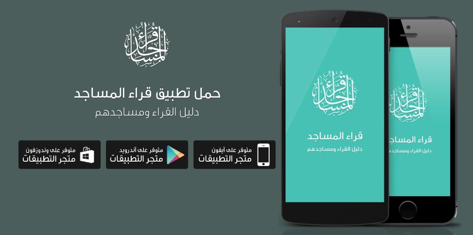 تطبيق قراء المساجد للايفون والاندرويد وويندوزفون