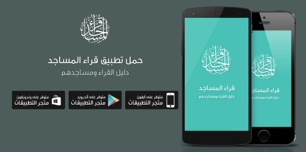 Photo of تطبيق قراء المساجد للايفون والاندرويد وويندوزفون