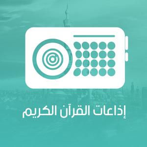 Photo of تطبيق اذاعات القرآن الكريم للاندرويد والايفون