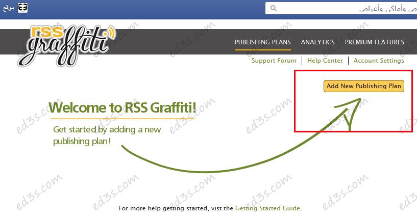 شرح طريقة ربط موقعك بالفيس بوك ونشر مواضيعك تلقائيا