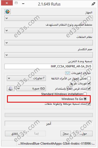 برنامج Rufus لحرق الويندوز وتشغيله من USB