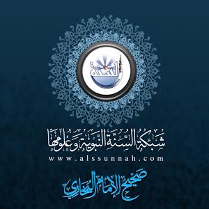 تحميل تطبيق قراءة صحيح الإمام البخاري للايفون والاندرويد
