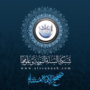 تحميل تطبيق قراءة صحيح الإمام مسلم للايفون والاندرويد