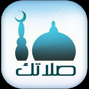 Photo of تطبيق صلاتك Salatuk مواقيت الصلاة وتحديد اتجاه القبلة
