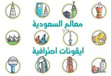 Photo of تحميل ايقونات معالم السعودية بعدة صيغ