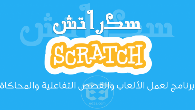 Photo of برنامج سكراتش Scratch لانشاء القصص التفاعلية والرسوم المتحركة والالعاب