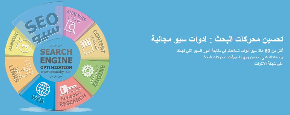 خدمة سيو عربي اكثر من 50 اداة تساعدك في تحسين موقعك