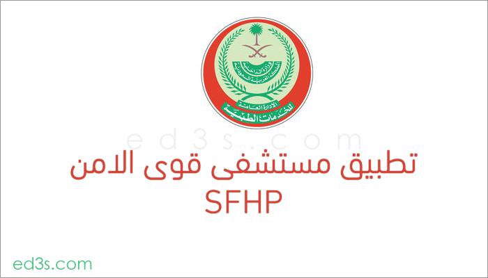Photo of تطبيق مستشفى قوى الامن SFHP