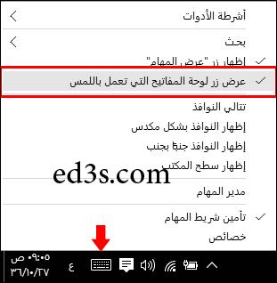 Windows 10 تشغيل كيبورد اللمس و Emoji الفيسات