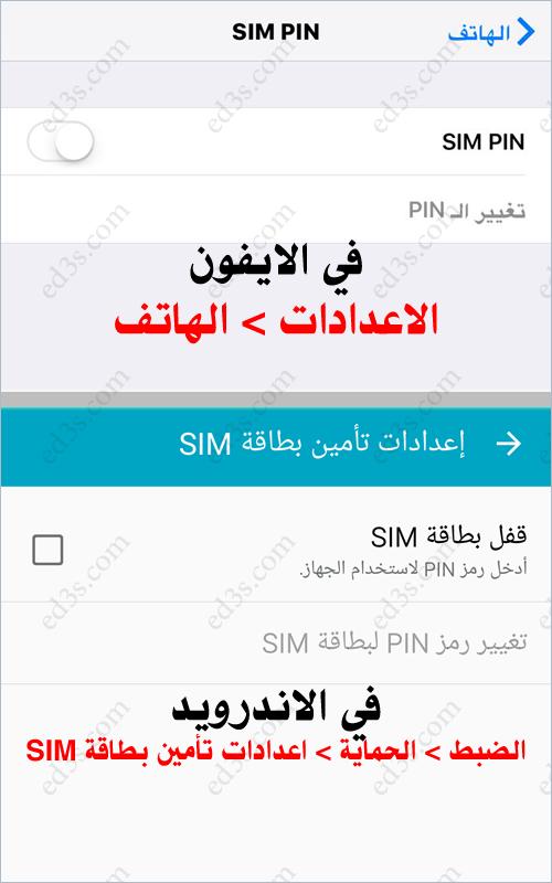 طريقة تعطيل رمز SIM PIN بواسطة الاندرويد والايفون