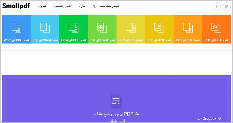 خدمة SmallPDF تحويل ودمج وتقسيم ملفات PDF