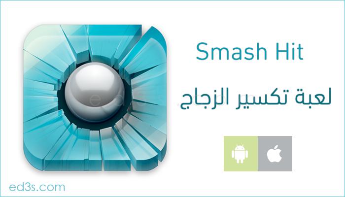 تحميل لعبة Smash Hit تكسير الزجاج للايفون والاندرويد