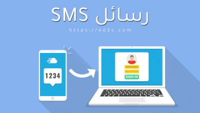 Photo of مواقع ارقام وهمية لاستقبال رسائل SMS لفترة مؤقتة