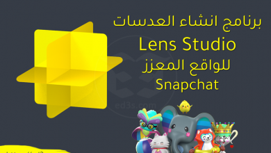 تحميل برنامج lens studio