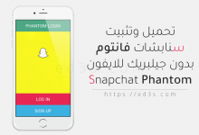 Photo of تحميل سنابشات فانتوم SnapChat Phantom بدون جيلبريك
