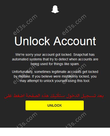 طريقة فك الحظر عن حسابك في SnapChat