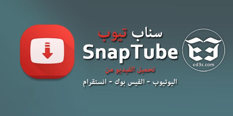 تحميل تطبيق سناب تيوب SnapTube للاندرويد
