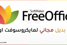 Photo of برنامج FreeOffice المجاني افضل بديل لاوفيس