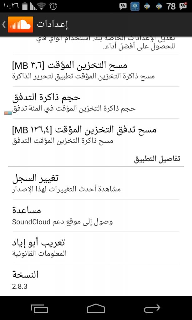 soundcloud_2.8.3_arabic