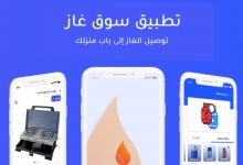 Photo of تطبيق سوق غاز لتوصيل الغاز الى باب منزلك والمزيد