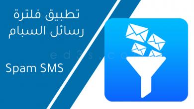 Photo of تطبيق Spam SMS Filter حظر رسائل السبام والاعلانات