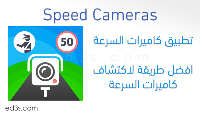 تطبيق Speed Cameras كاميرات السرعة للاندرويد والايفون