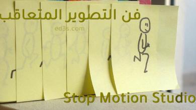 Photo of تطبيق Stop Motion Studio ايقاف الحركة للايفون والاندرويد