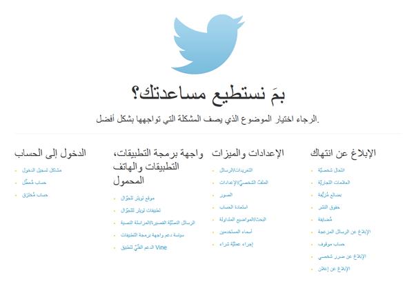 تويتر تطلق صفحة الدعم الفني باللغة العربية