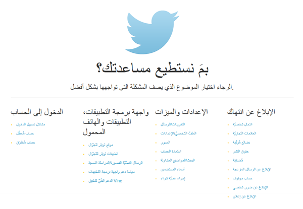 Photo of تويتر تطلق صفحة الدعم الفني باللغة العربية