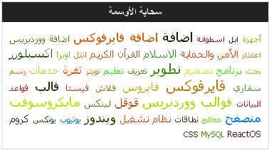 Photo of ووردبريس : كيف تجعل أوسمة (وسوم) مدونتك ملونة