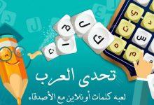 Photo of لعبة تحدي العرب كلمات اونلاين للايفون والاندرويد