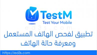 Photo of تطبيق TestM فحص الجوال المستعمل ومعرفة حالته