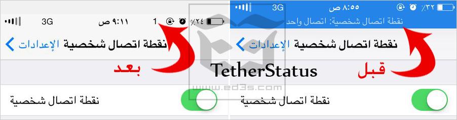 اداة TetherStatus تقليص مساحة نقطة الاتصال